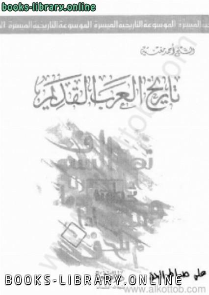 ❞ كتاب تاريخ العرب القديم pdf ❝  ⏤ أحمد مغنية
