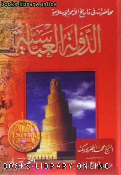 ❞ كتاب الدولة العباسية ❝  ⏤ محمد الخضري بك