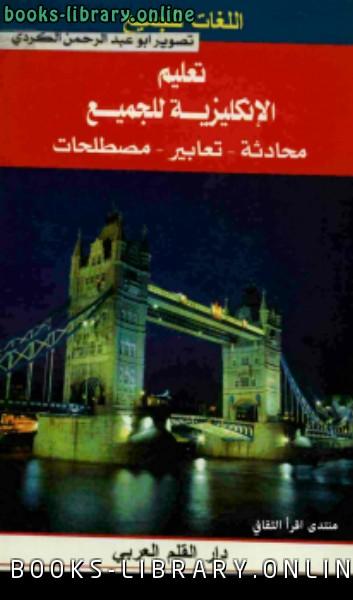 ❞ كتاب تعليم اللغة الانجليزية للجميع ❝  ⏤ محمد رجب باشا