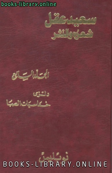 ❞ كتاب سعيد عقل شعره والنثر الجزء7 ❝  ⏤ بنت يفتاح