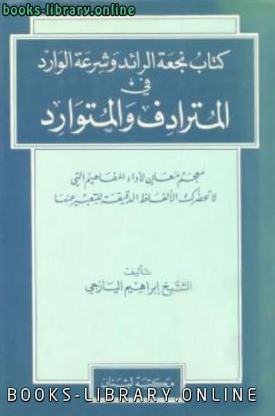 ❞ كتاب نجعة الرائد وشرعة الوارد في المترادف والمتوارد ❝  ⏤ إبراهيم اليازجي
