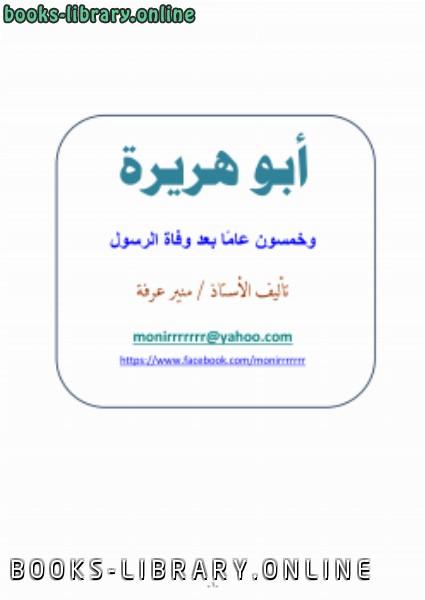 ❞ كتاب أبو هريرة وخمسون عامًا بعد وفاة الرسول ❝  ⏤ منير عرفه