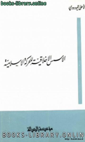 ❞ كتاب الأسس الأخلاقية للحركة السياسية ❝  ⏤ أبو الأعلي المودودى