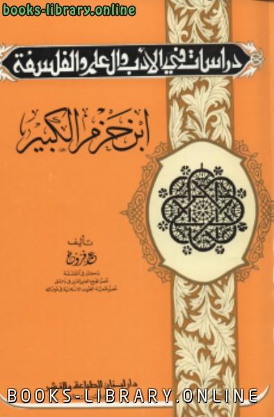 ❞ كتاب ابن حزم الكبير ❝  ⏤ عمر فروخ