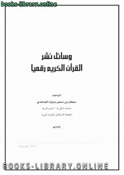 ❞ كتاب وسائل نشر القران الكريم رقميا ❝  ⏤ سلطان مسفر الصاعدي