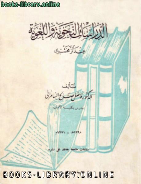 ❞ كتاب الدراسات النحوية واللغوية عند الزمخشري ❝  ⏤ الدكتور فاضل صالح السامرائي