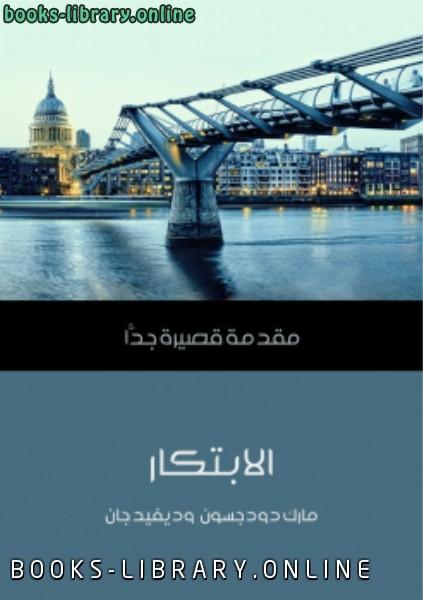 ❞ كتاب مقدمة قصيرة جدا الابتكار ❝  ⏤ ديفيد جان