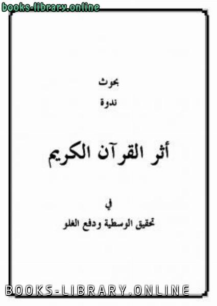 بحوث ندوة أثر القرآن في تحقيق الوسطية ودفع الغلو