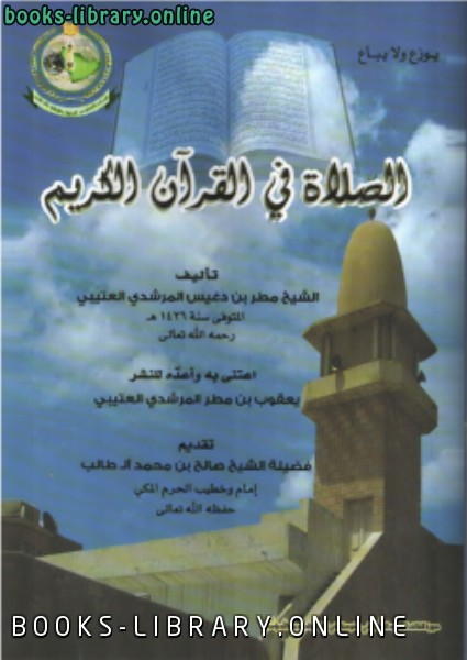 ❞ كتاب الصلاة في القرآن الكريم ❝  ⏤ مطر بن دغيس المرشدي العتيبي