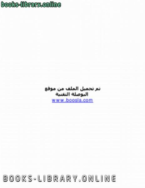 ❞ كتاب افضل  فى تصميم نظم التشغيل ❝  ⏤ فريق سورى (رفعه / محمود محمد على )