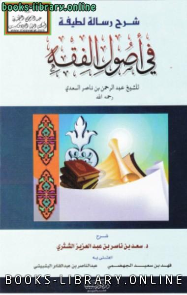 ❞ كتاب شرح رسالة لطيفة في أصول الفقه للشيخ عبد الرحمن بن ناصر السعدي ❝  ⏤ سعد بن ناصر الشثري