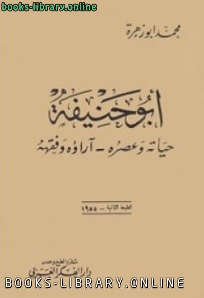 ❞ كتاب أبو حنيفة حياته وعصره آراؤه الفقهية ❝  ⏤ محمد أبو زهرة