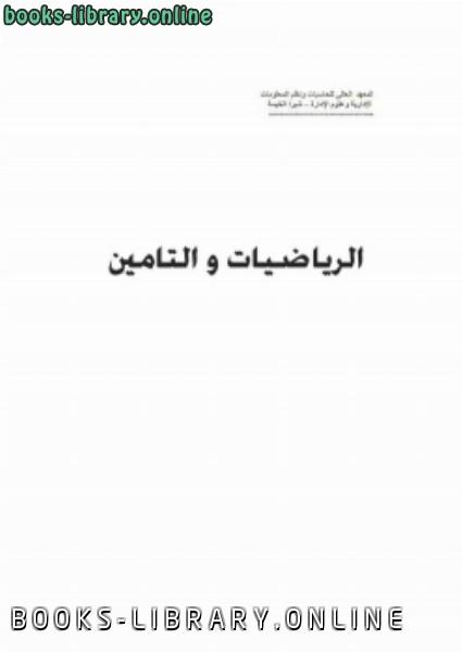 ❞ كتاب الرياضيات والتأمين ❝  ⏤ المعهد العالي للحاسبات ونظم المعلومات