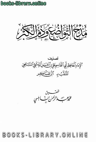 ❞ كتاب مدح التواضع وذم الكبر ❝  ⏤ علي بن الحسن بن هبة الله أبو القاسم ابن عساكر