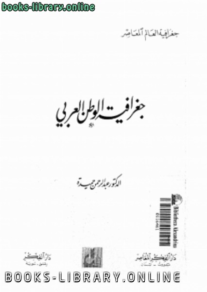 ❞ كتاب جغرافية الوطن العربى ❝  ⏤ د. عبد الرحمن حميدة