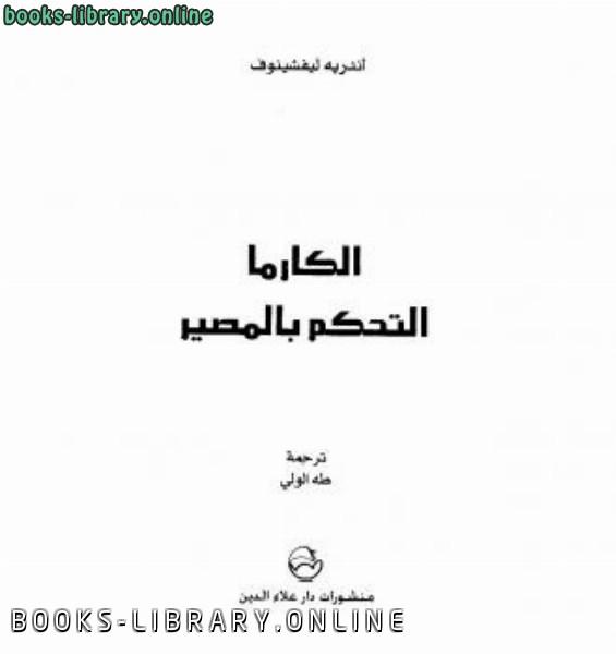 ❞ كتاب الكارما التحكم بالمصير ❝  ⏤ أندريه ليفشينوف