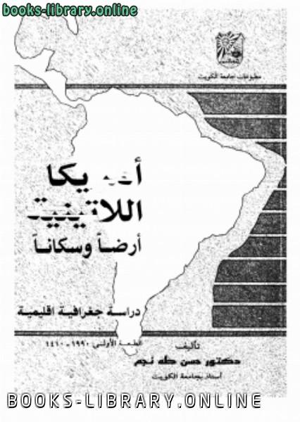 ❞ كتاب أمريكا اللاتينية أرضا وسكانا ❝  ⏤ د. حسن طه نجم