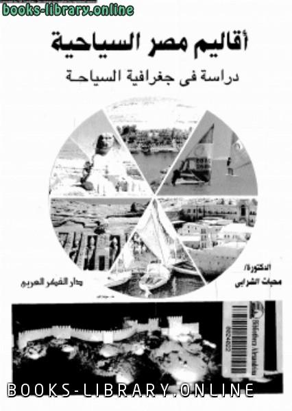 ❞ كتاب أقاليم مصر السياحية دراسة فى جغرافية السياحة ❝  ⏤ د. محبات الشرابى