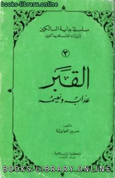 ❞ كتاب القبر عذابه ونعيمه ❝  ⏤ حسين العوايشة