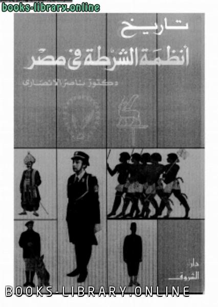 ❞ كتاب تاريخ أنظمة الشرطة فى مصر ❝  ⏤ ناصر الأنصاري