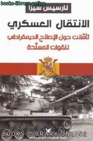 ❞ كتاب الانتقال العسكري : تأملات حول الإصلاح الديمقراطي للقوات المسلحة ❝  ⏤ نارسيس سيرا