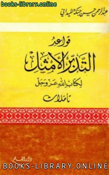 ❞ كتاب قواعد التدبر الأمثل ل الله عز وجل ❝  ⏤ عبد الرحمن حسن حبنكة الميداني