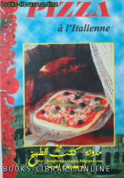 ❞ كتاب البيتزا الإيطالية ❝  ⏤ Pizza à l'italienne