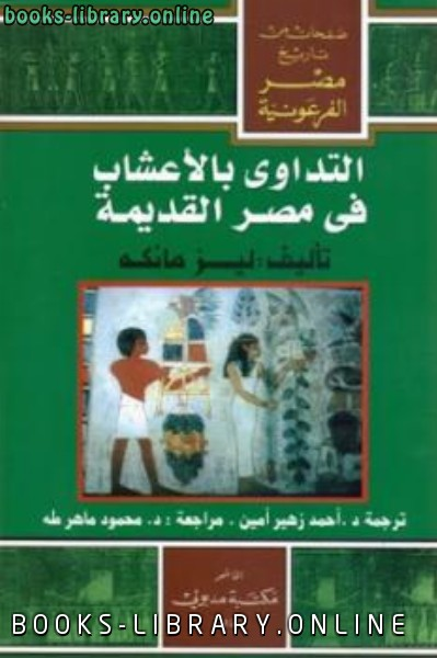 ❞ كتاب التداوي بالأعشاب في مصر القديمة ❝  ⏤ ليز مانكه