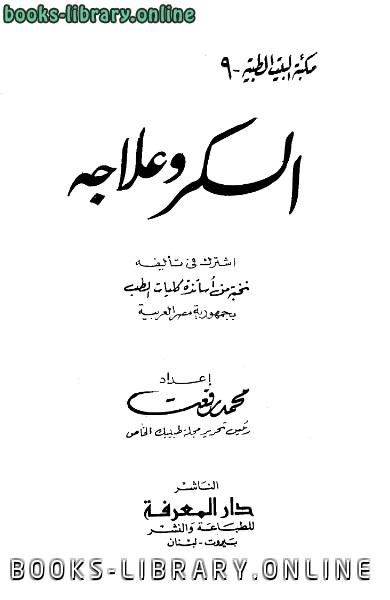 ❞ كتاب السكر وعلاجه ❝  ⏤ محمد رفعت
