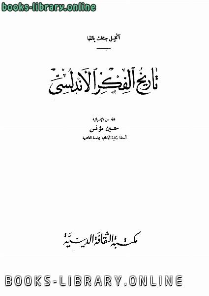 ❞ كتاب تاريخ الفكر الأندلسي ❝  ⏤ آنجل جنثالث بالنثيا