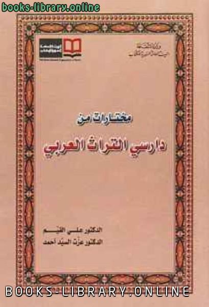 ❞ كتاب مختارات من دارسي التراث العربي ❝  ⏤ الدكتور عزت السيد أحمد والدكتور علي القيم