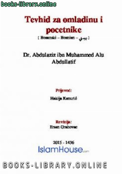 ❞ كتاب Tevhid za omladinu i početnike ❝  ⏤ عبدالعزيزبن محمد ال عبداللطيف