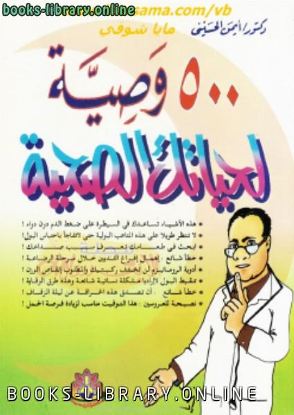 ❞ كتاب 500 وصية لحياتك الصحية ❝  ⏤ أيمن الحسينى