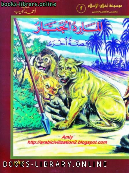 ❞ كتاب موسوعة أخلاق الإسلام المارد الجبار ❝  ⏤ أحمد نجيب الشهاوي