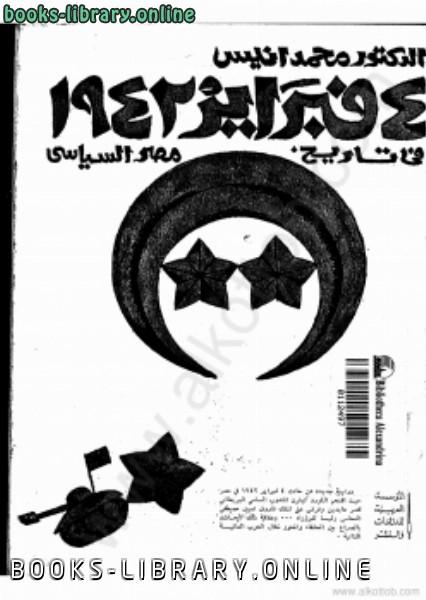 ❞ كتاب الرابع من فبراير فى تاريخ مصر السياسى ❝  ⏤ د. محمد انيس