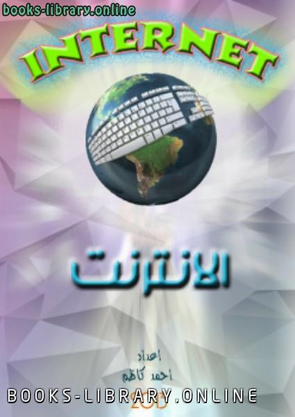 ❞ كتاب بحث جامعي عن الانترت ❝  ⏤ احمد كاظم
