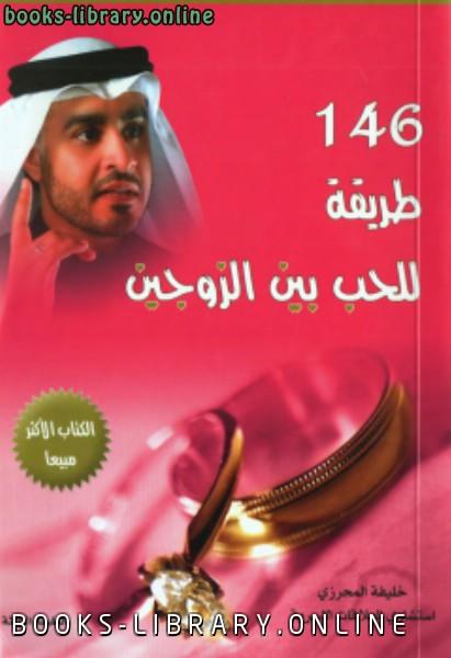 ❞ كتاب 146 طريقة للحب بين الزوجين ❝  ⏤ خليفة المحرزي