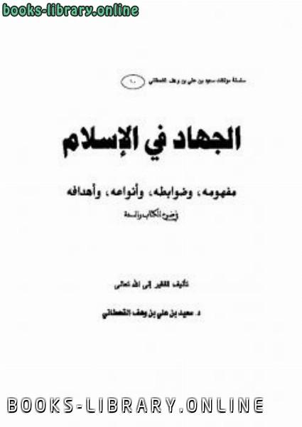 ❞ كتاب الجهاد في الإسلام في ضوء الكتاب والسنة ❝  ⏤ سعيد بن علي بن وهف القحطاني