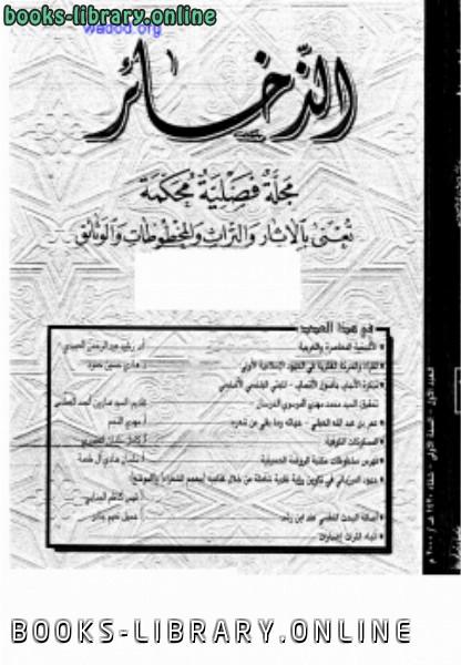 ❞ كتاب الذخائر ❝  ⏤ كامل سلمان الجبوري وآخرون