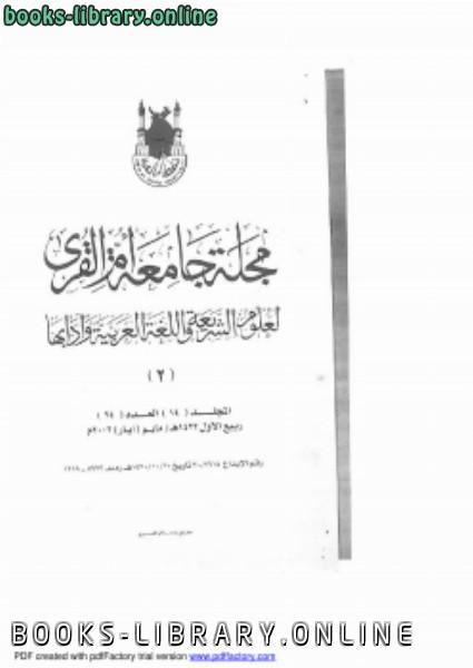 ❞ كتاب أحكام (لا سيَّما) وما يتعلق بها ❝  ⏤ الدكتور حسان بن عبد الله الغنيمان