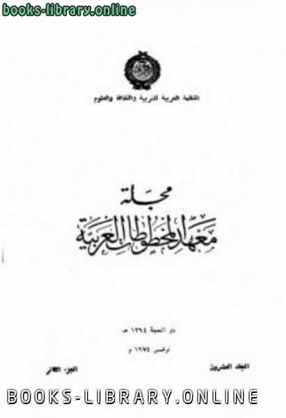 ❞ مجلة مجلة معهد المخطوطات العربية مج ج ❝  ⏤ مجموعة من المصنفين