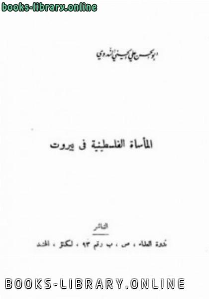 ❞ كتاب المأساة الفلسطينية في بيروت ❝  ⏤ ابوالحسن علي الحسني الندوي