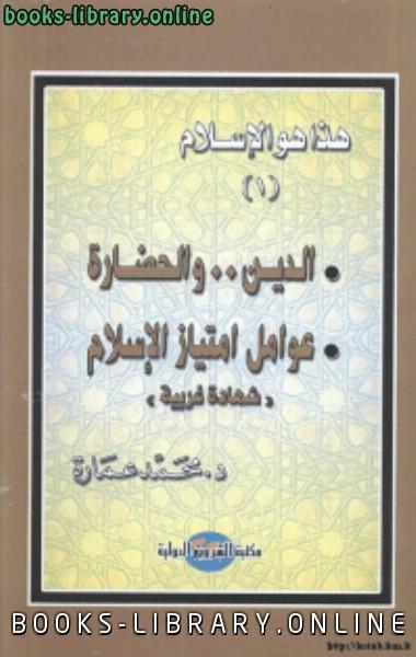 ❞ كتاب الدين والحضارة عوامل إمتياز الاسلام ( شهادة غربية ) ❝  ⏤ أد محمد عمارة