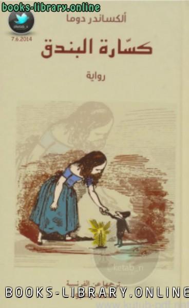❞ رواية كسارة البندق ❝  ⏤ ألكسندر دوماس