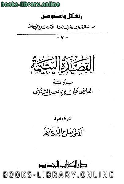 ❞ كتاب القصيدة اليتيمة برواية القاضي علي بن المحسن التنوخي ❝  ⏤ دوقلة المنبجي