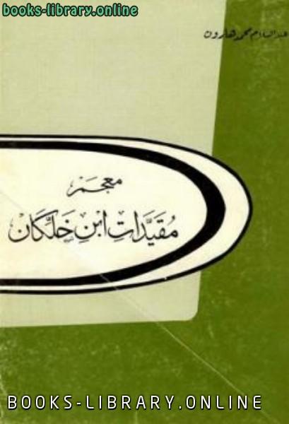 ❞ كتاب معجم مقيدات ابن خلكان ❝  ⏤ عبد السلام هارون