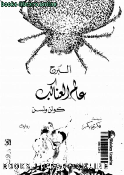 عالم العناكب