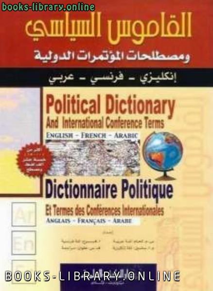 ❞ كتاب القاموس السياسي ومصطلحات المؤتمرات الدولية إنكليزي / فرنسي / عربي ❝  ⏤ مجموعة مؤلفين