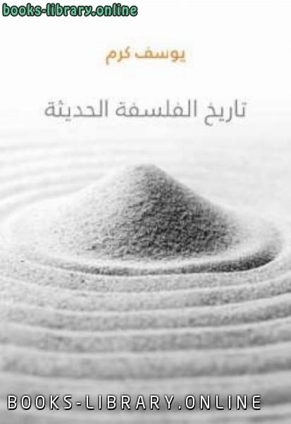 ❞ كتاب تاريخ الفلسفة الحديثة ❝  ⏤ يوسف كرم