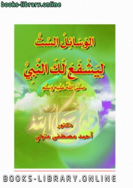 ❞ كتاب الوسائل الست ليشفع لك النبي صلى الله عليه وسلم ❝  ⏤ أحمد مصطفى متولي